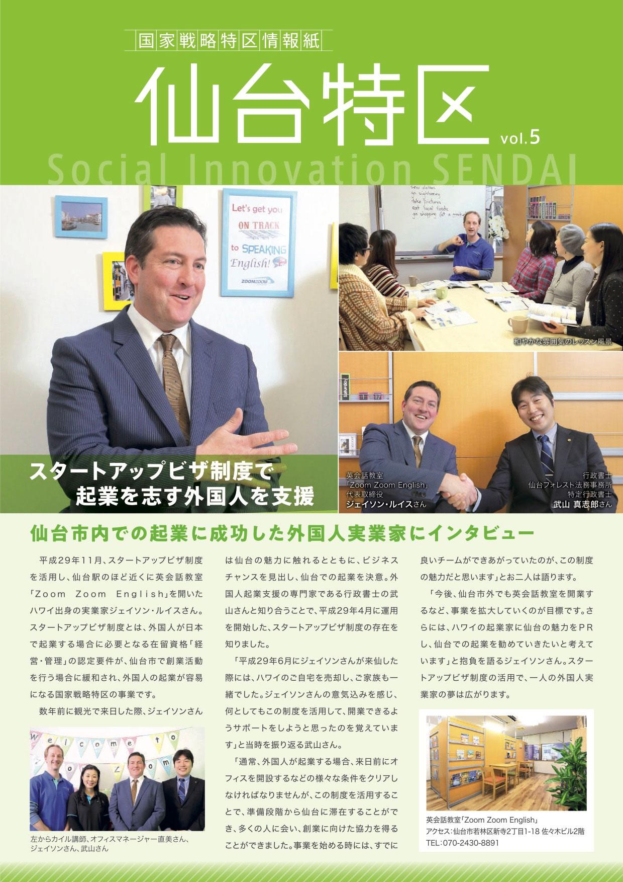 情報紙仙台特区vol.5
