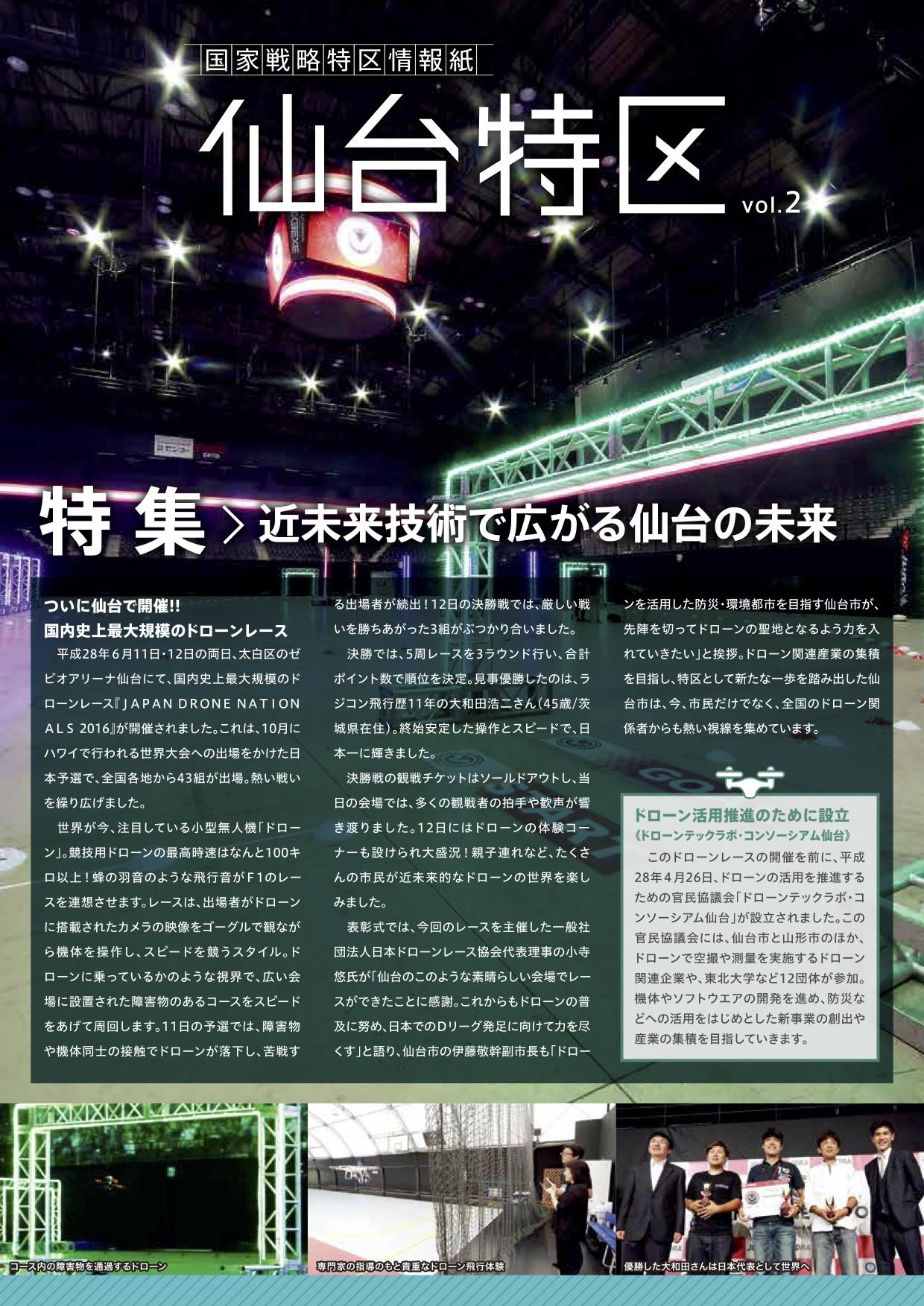 情報紙仙台特区vol.2
