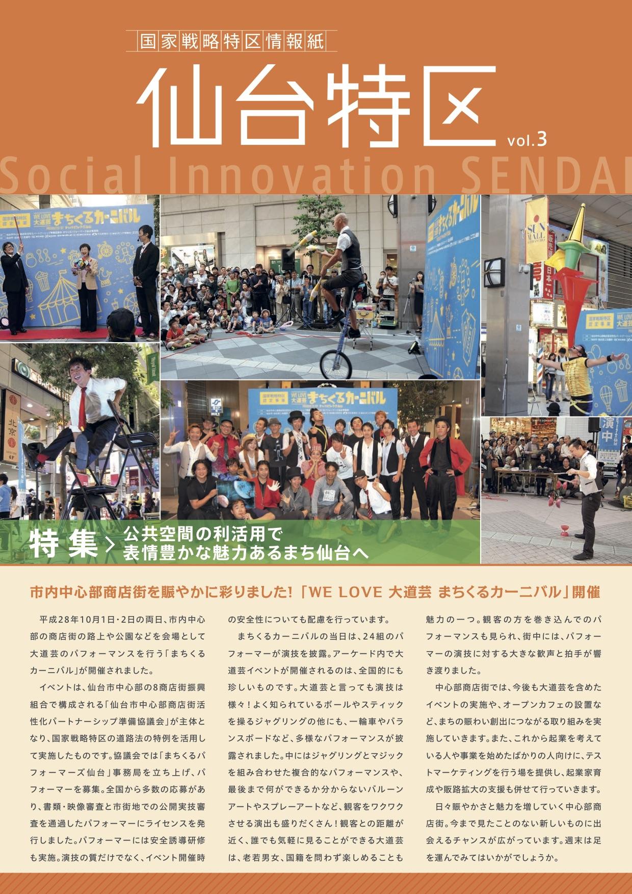 情報紙仙台特区vol.3