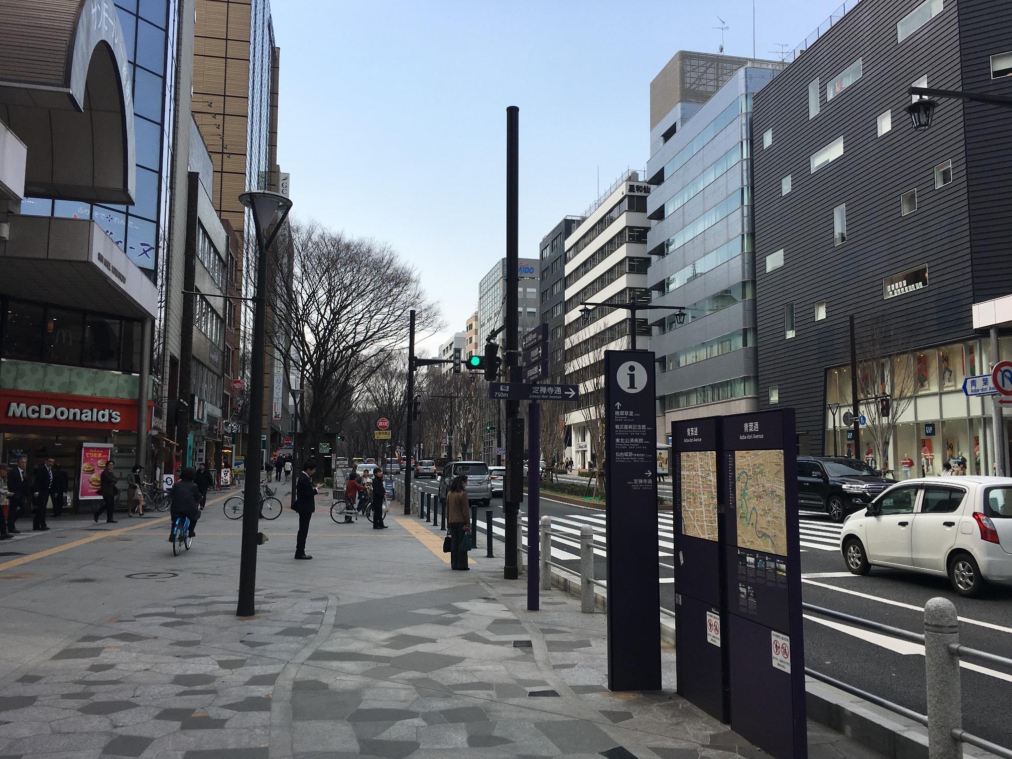 青葉通の南側の写真