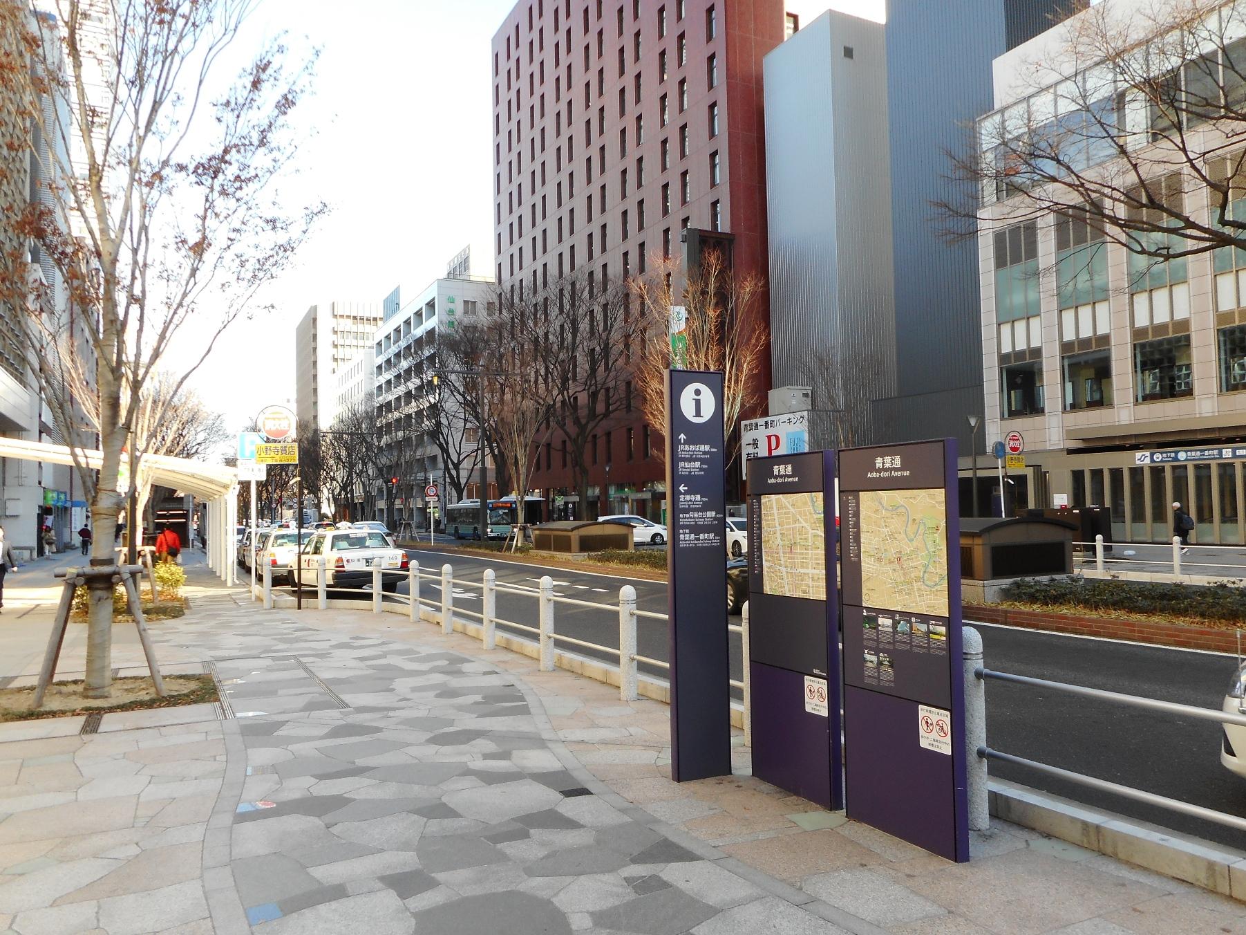 青葉通の北側の写真