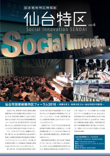 情報紙仙台特区vol.6