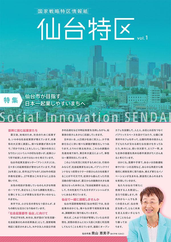 情報紙仙台特区vol.1