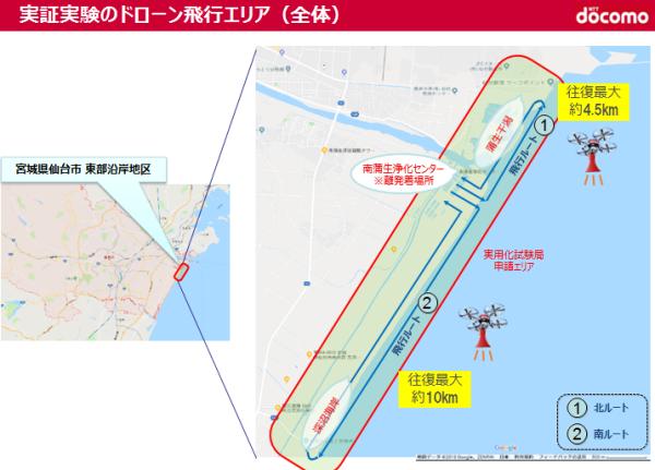 飛行エリア((株)NTTドコモ作成)