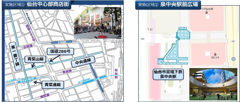 道路法の特例措置実施区域図
