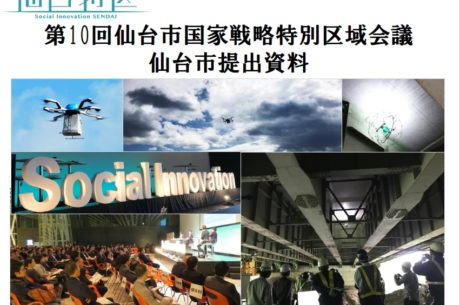 仙台市国家戦略特別区域会議(第10回)提出資料