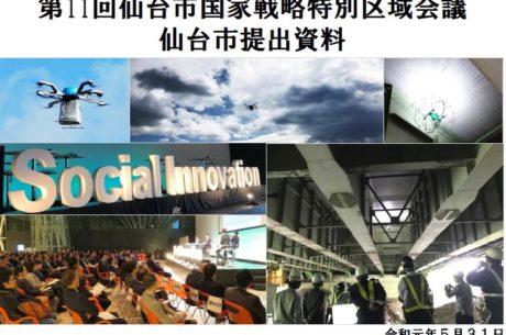 第11回仙台市国家戦略特別区域会議仙台市提出資料
