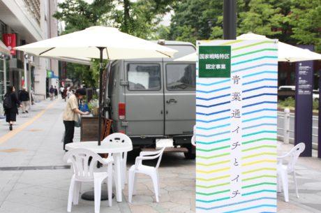 イベント初開催となった青葉通賑わい空間へのケータリングカーの出店写真2