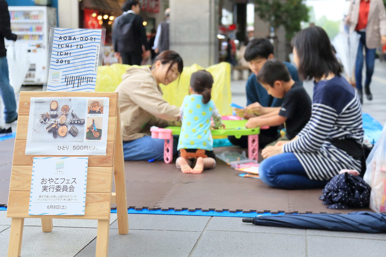 親子で楽しむ癒しと遊びスペースの写真