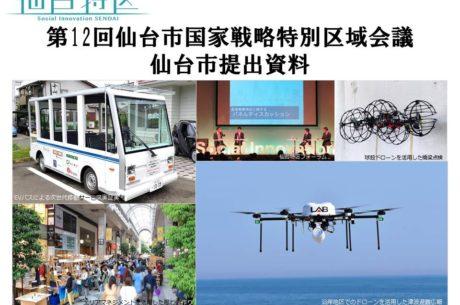 第12回仙台市国家戦略特別区域会議仙台市提出資料表紙