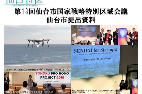 第13回仙台市国家戦略特別区域会議仙台市提出資料表紙