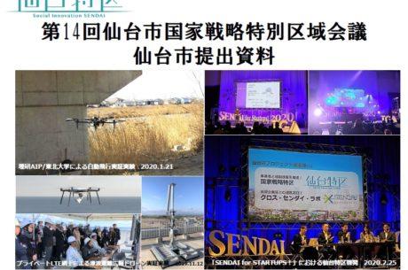 第14回仙台市国家戦略特別区域会議