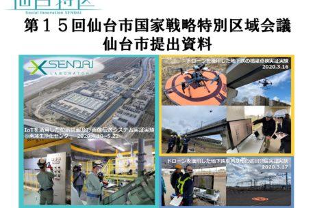 第15回仙台市国家戦略特区区域会議