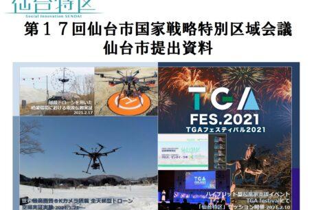 第17回仙台市国家戦略特別区域会議